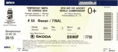 Формально продажа билетов на чемпионат мира года по хоккею стартовала еще 6 ноября, но только на московскую часть турнира.